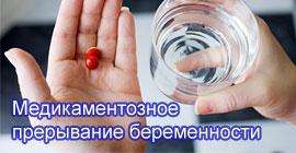 Медикаментозное прерывание беременности выборг